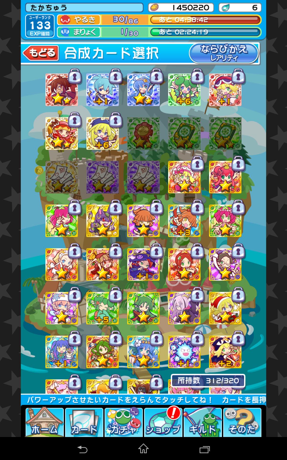 (150303) ぷよクエ-所持カード