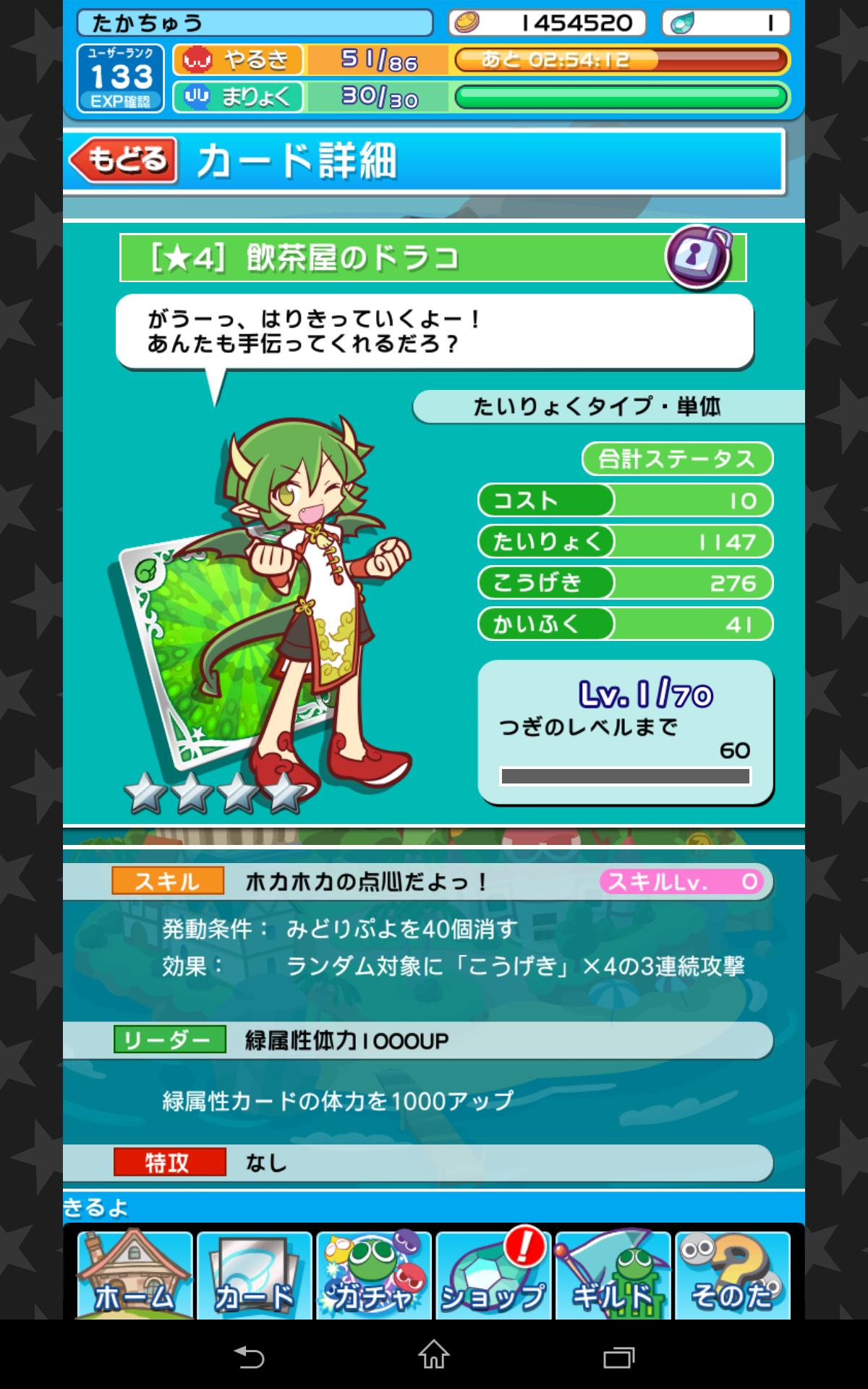 (150612) ぷよクエ-ドラコ1