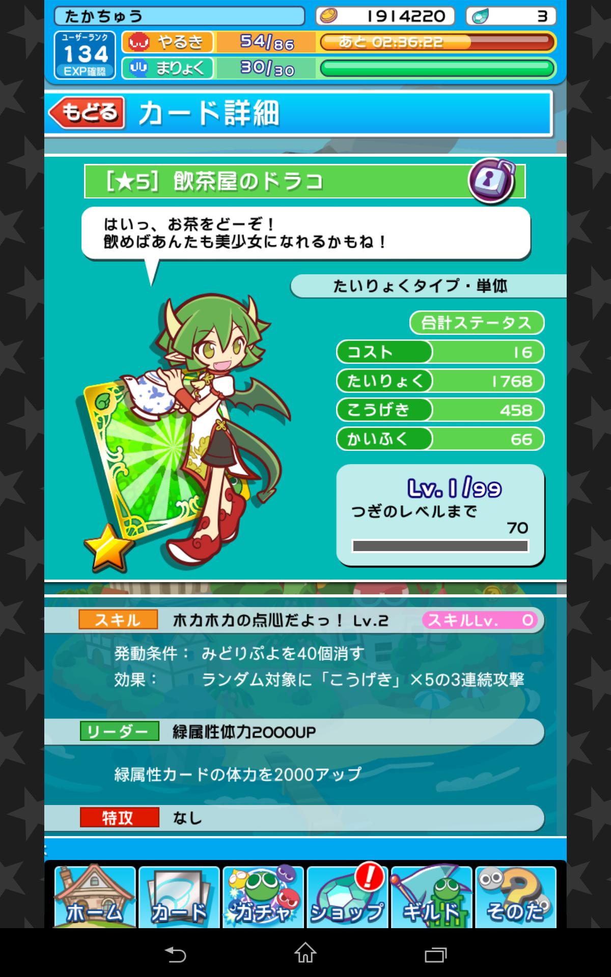 (150612) ぷよクエ-ドラコ2