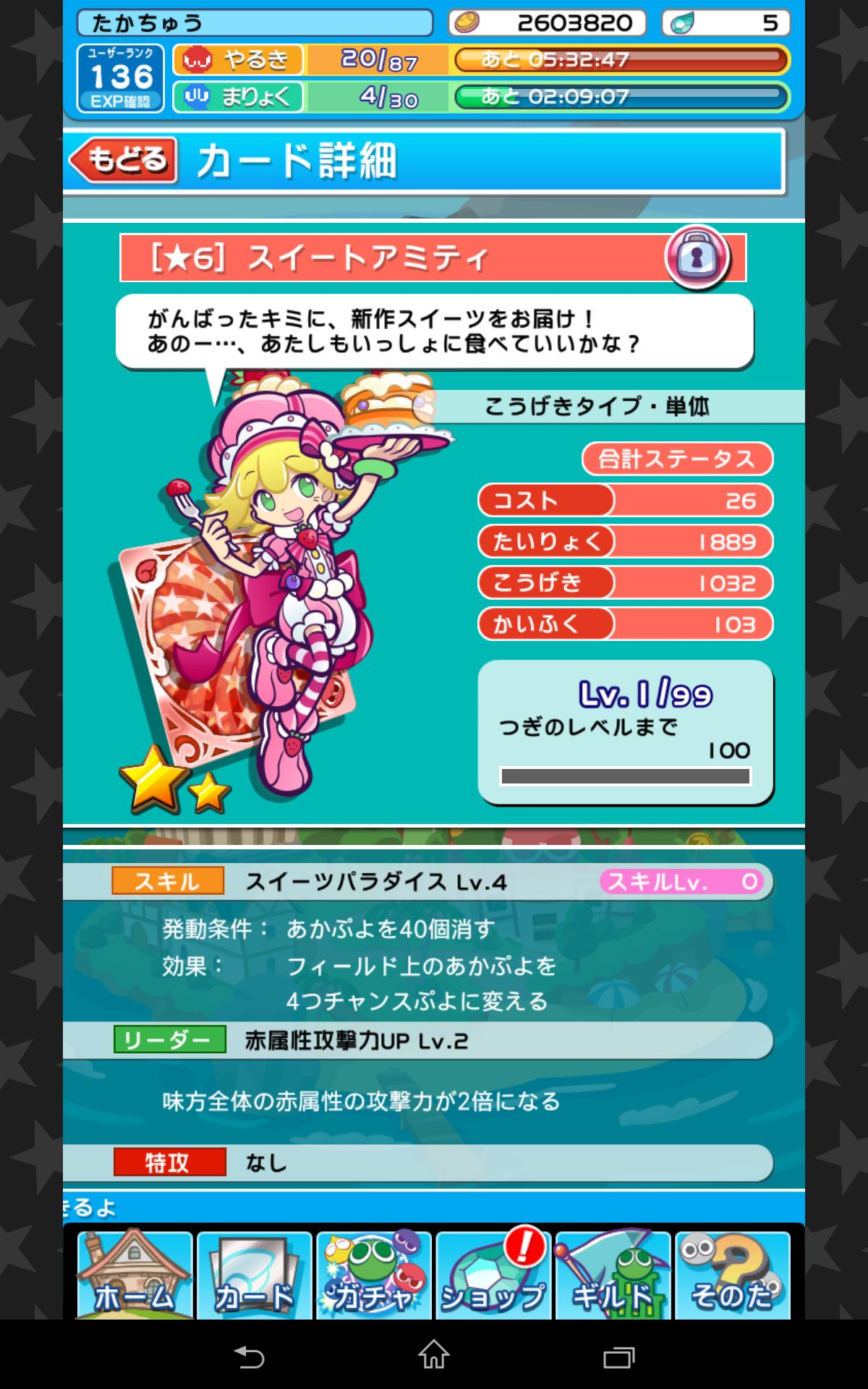 (150612) ぷよクエ-スイートアミティ