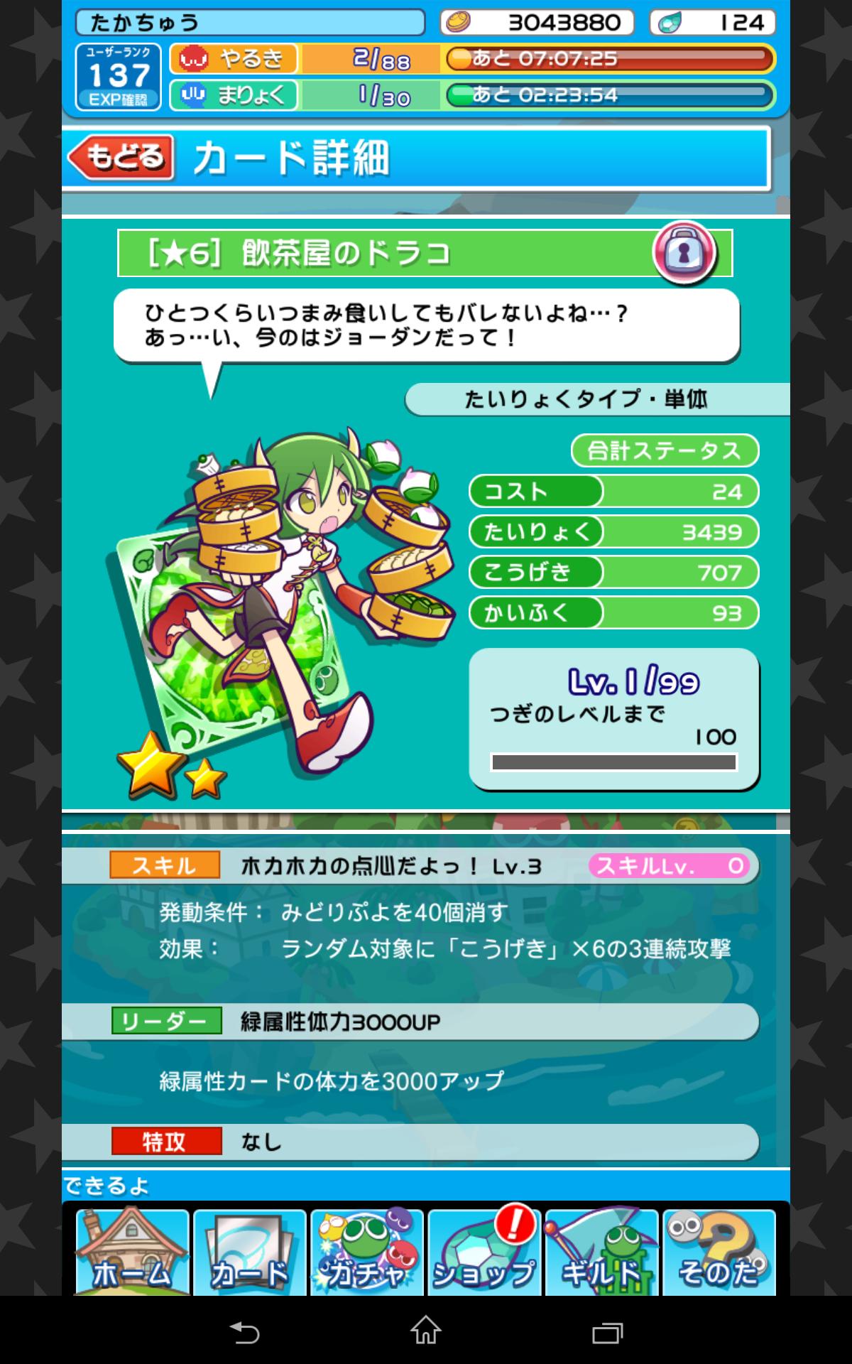 (150327) ぷよクエ-ドラコ3