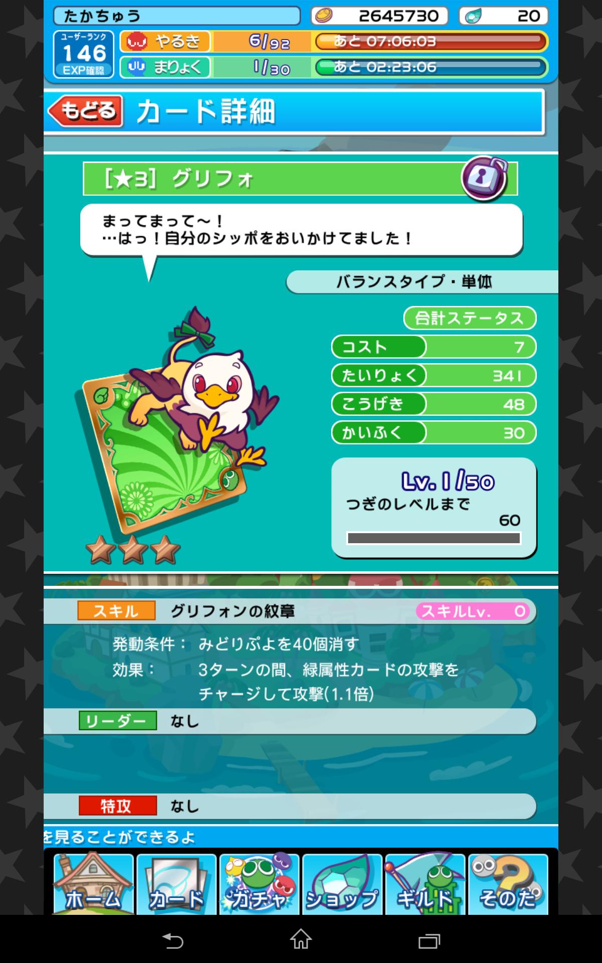 (150411) ぷよクエ-グリフォ1