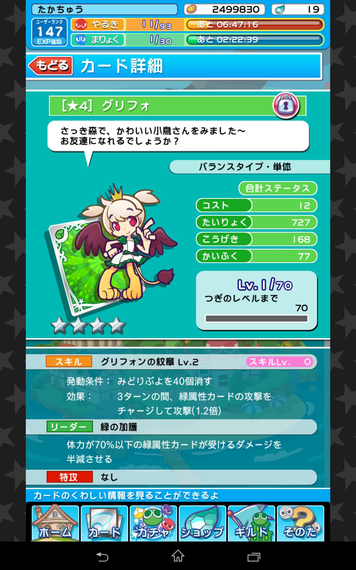 (150411) ぷよクエ-グリフォ2