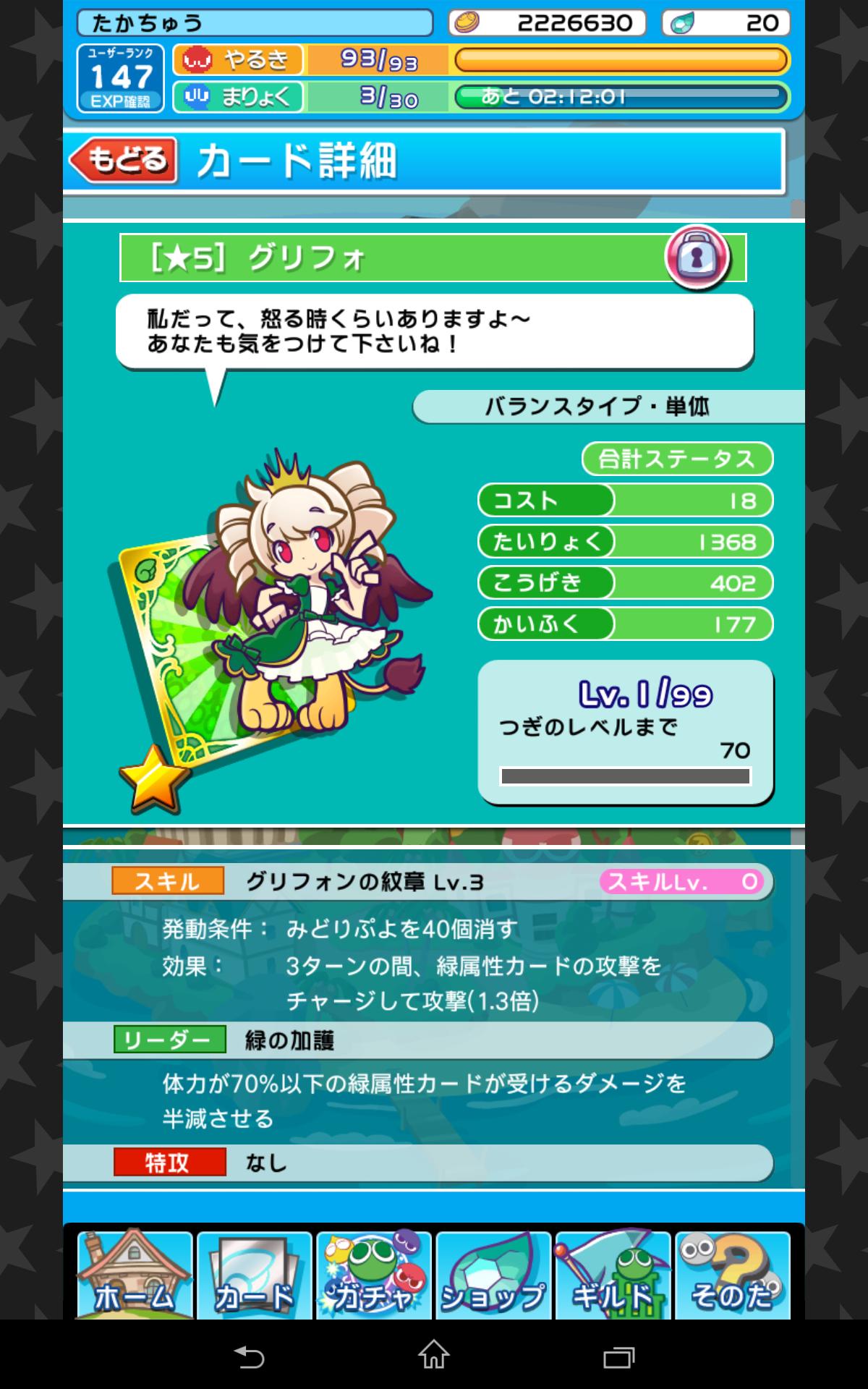 (150411) ぷよクエ-グリフォ3