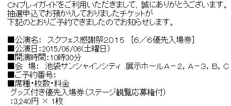 (150426) チケット当選1