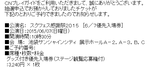 (150426) チケット当選2