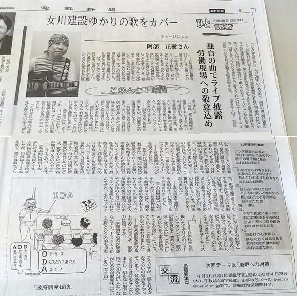 阿部さん新聞記事