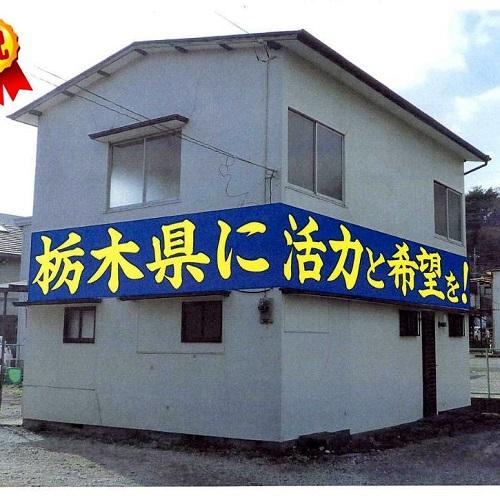 斉藤たかあき後援会【大曽事務所】始動!①