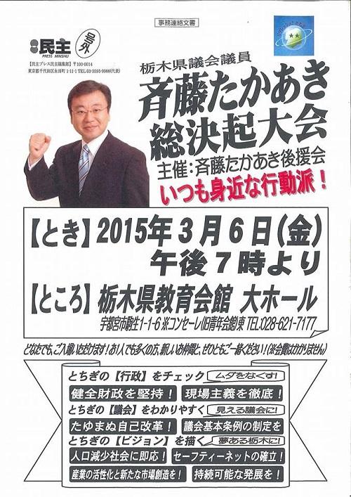 斉藤たかあき後援会<総決起大会>いよいよです!①
