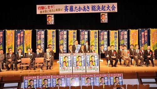 斉藤たかあき後援会<総決起大会>!①