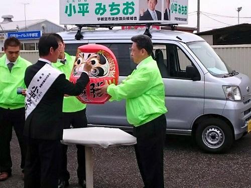 宇都宮市議会議員選挙 告示!その2②
