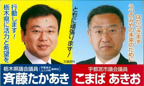 宇都宮市議会議員選挙 最終日!その1①