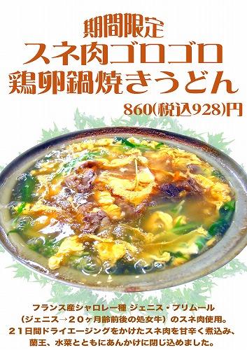 スネ肉ゴロゴロ鶏卵鍋焼きうどん