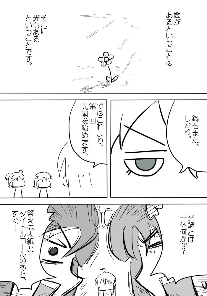 gotsugou019_01.jpg