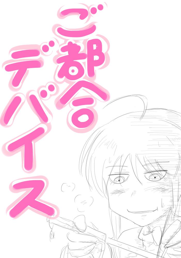gotsugou019_02.jpg