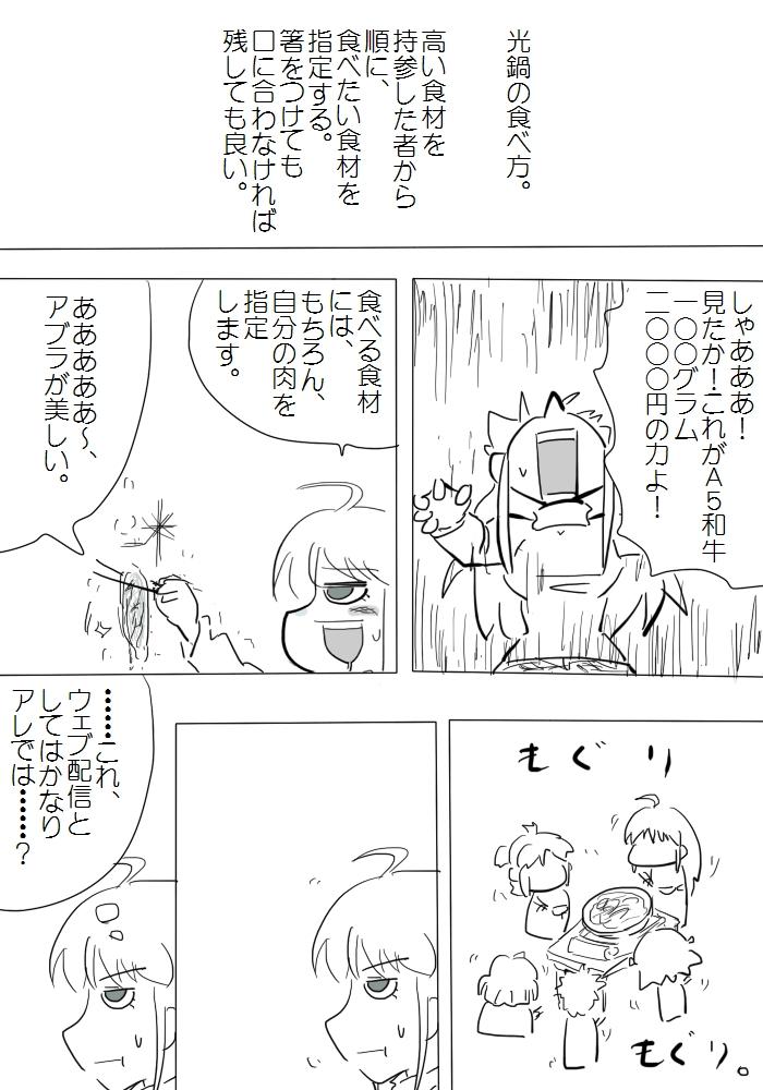gotsugou019_04.jpg