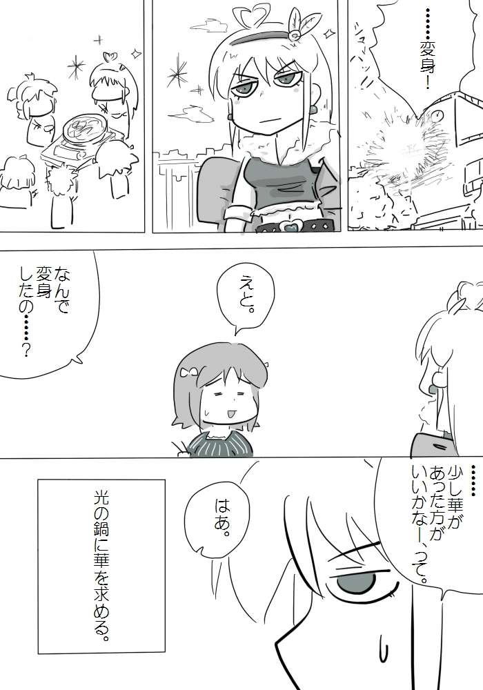 gotsugou019_05.jpg