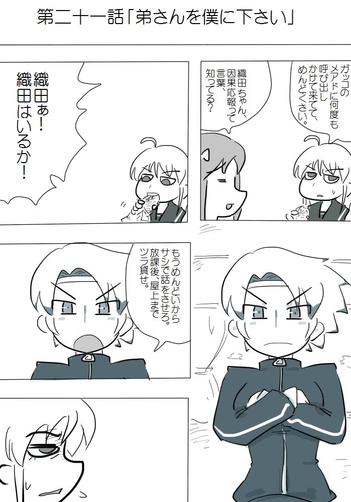 gotsugou021_03.jpg