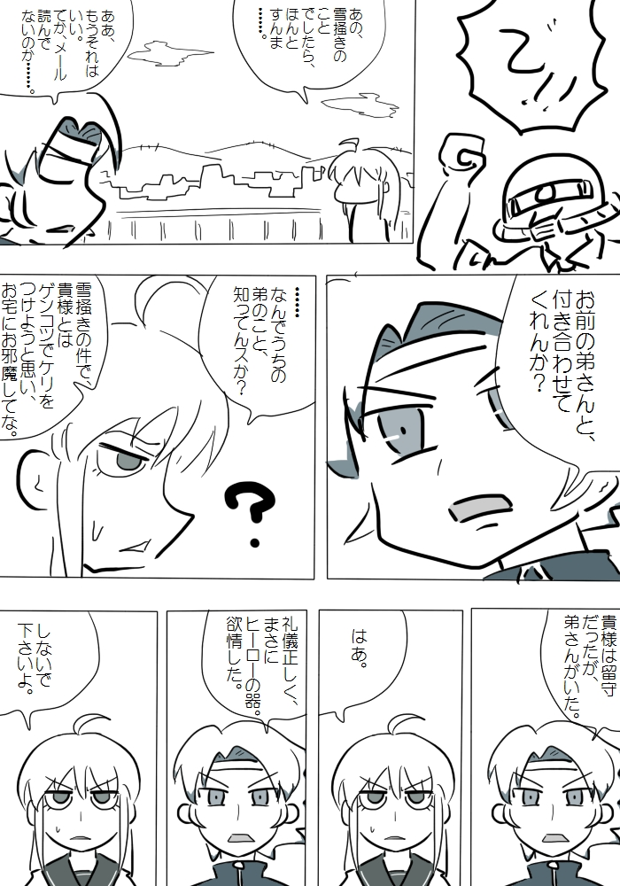 gotsugou021_04.jpg