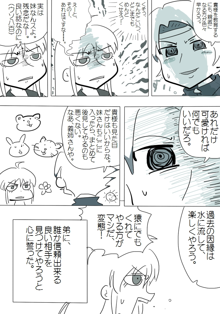 gotsugou021_05.jpg