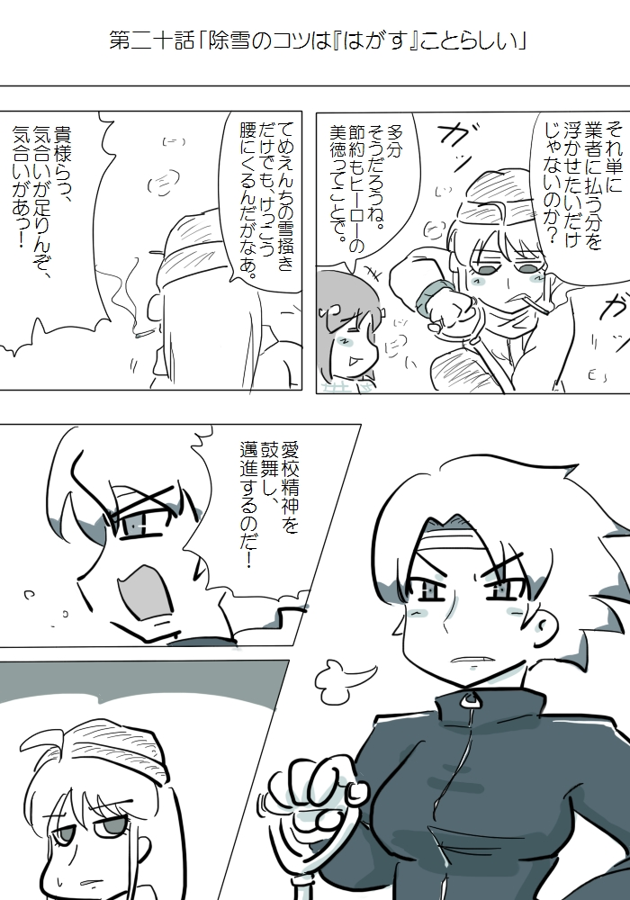 gotsugou20_03.jpg