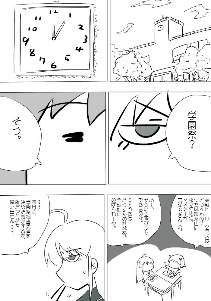 gutsugou18_01.jpg