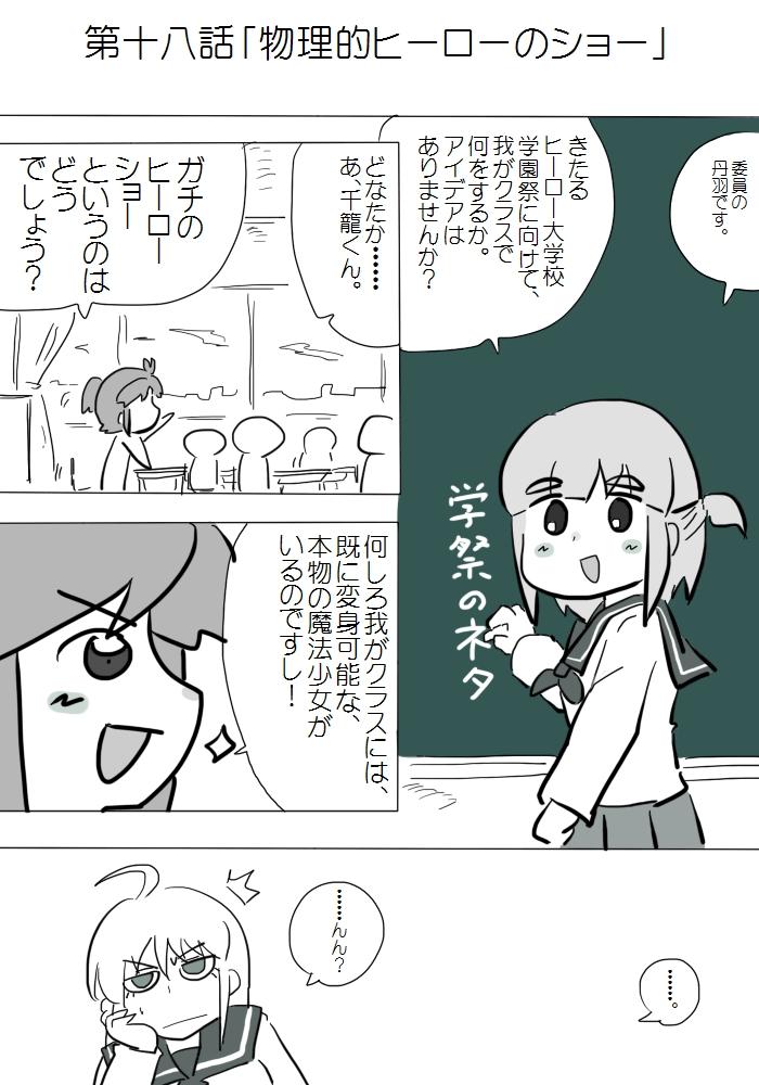 gutsugou18_03.jpg