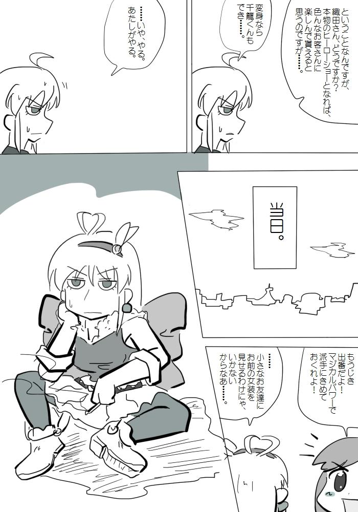 gutsugou18_04.jpg