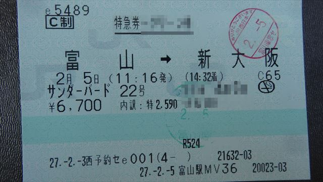 205きっぷ_R