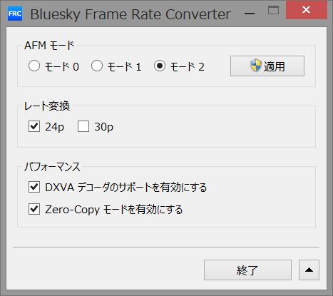 Bluesky Frame Rate Converter「AFMモード2」