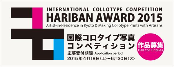 Hariban Award 2015