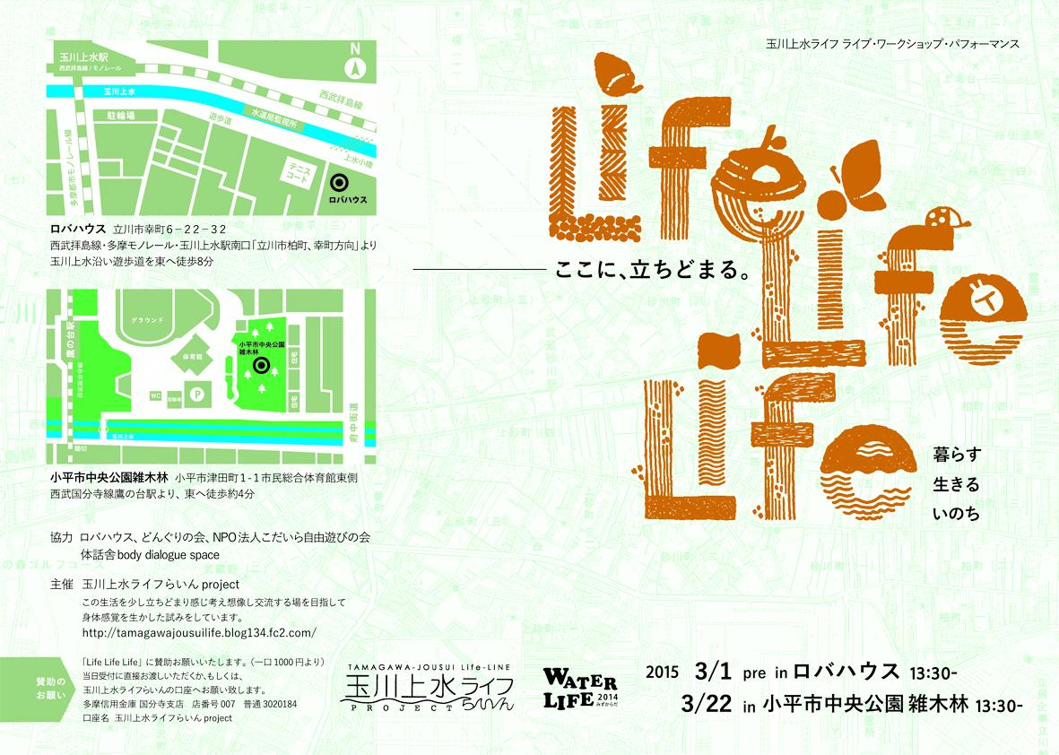 Life Life Life 新チラシ小