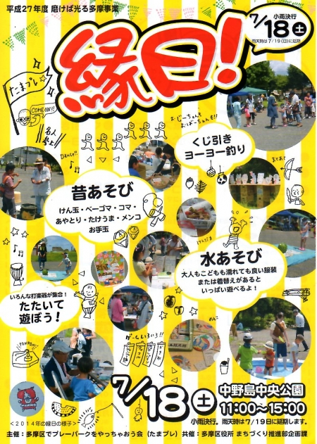 縁日announce2015表