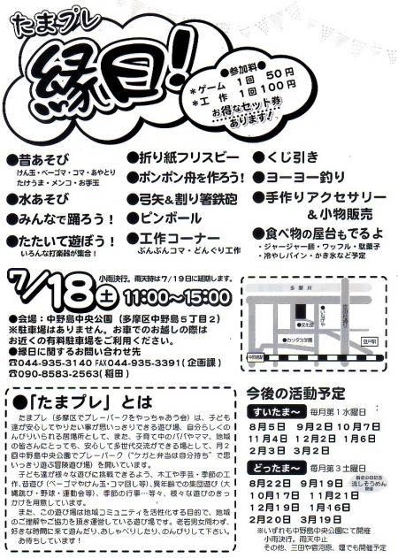 縁日announce2015裏