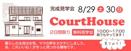 完成見学会2015.08.29