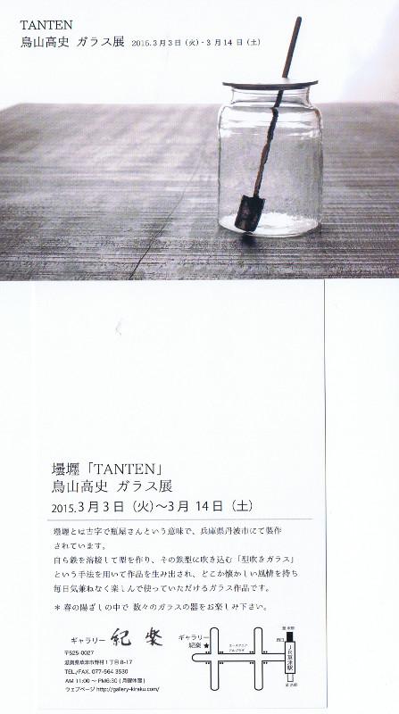 S-2015ギャラリー紀楽
