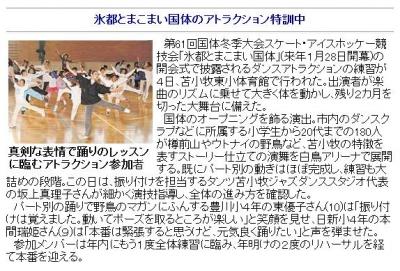 民報20051205