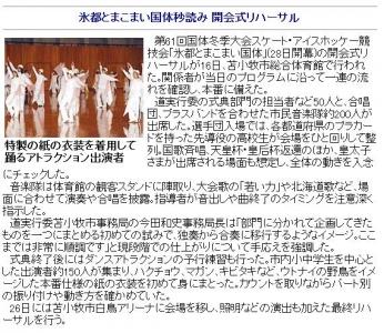民報20060117