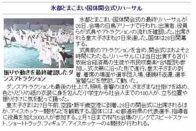 民報20060127