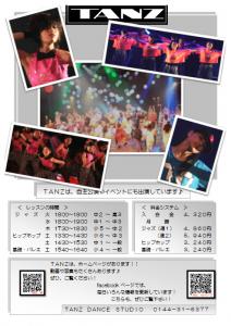 タイムテーブル(中学)201503