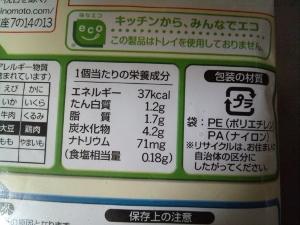 水餃子2 (300x225)