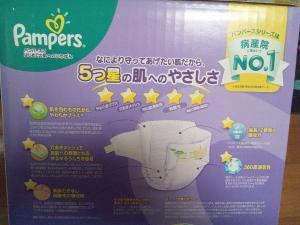 パンパース箱買2 (300x225)