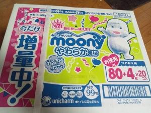 おしりふき箱買2 (300x225)