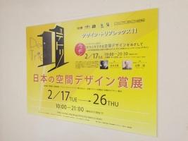 セントラルギャラリーデザイン賞展1