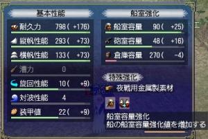 武装沙船1_2 2015_3_19