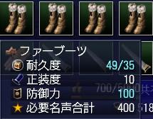 2015_3_25 100ブーツ