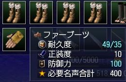 2015_3_25 100ブーツ2
