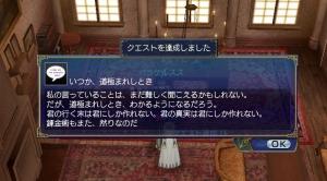 2015_3_30 錬金転職3