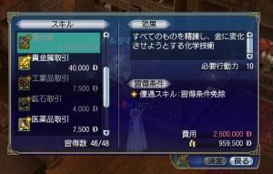 2015_3_30 錬金転職6