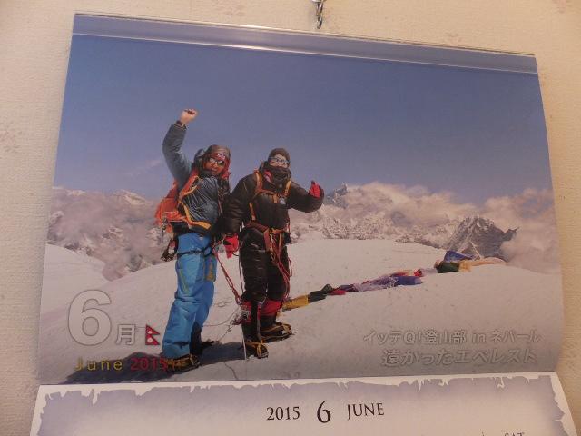 遠かったエベレスト ~ネパール~